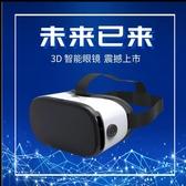 VR眼鏡 虛擬世界電影吃雞電視眼睛眼鏡通用 體感游戲設備游戲手柄 陽光好物
