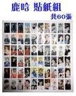 現貨👍鹿唅 偶像明星貼紙組(共60張小貼紙)E745-C【玩之內】EXO