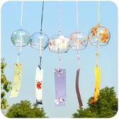 玻璃風鈴掛飾日式和風創意女生臥室房間小清新櫻花家居飾品小禮物 GB4962『M&G大尺碼』TW