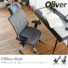 辦公椅 書桌椅 電腦椅【I0243】奧利弗機能水紋透氣網鐵腳電腦椅 MIT台灣製 完美主義