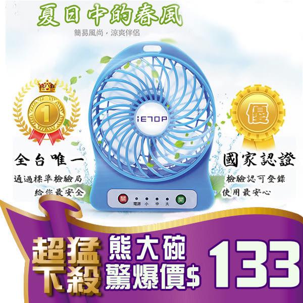 國家合格認證全台唯一 三段式強風USB充電風扇   USB風扇  迷你風扇 芭蕉扇 電風扇 (藍) 買一送二