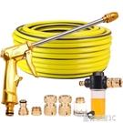 洗車高壓家用水槍接自來水搶頭泡沫噴壺澆花神器水管軟管工具套裝YTL