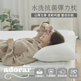 Adorar愛朵兒 中高型水洗抗菌彈力枕(2入)台灣製