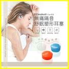 Ezmakeit-Ear69 無痛隔音舒眠隨意塑形耳塞 防水防汗環保矽膠材質6入組 免入耳道 降噪 助睡眠品質