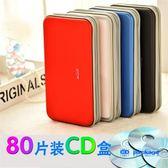80片裝光盤包大容量CD盒DVD收納盒光盤盒子 車載家用光碟包【免運直出】