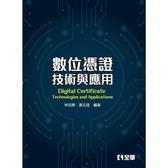 數位憑證技術與應用(2版)
