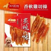 3件$399再送零食) KNEIS 凱尼斯炙燒の味 寵物零食點心肉乾 肉條 潔牙骨-香軟雞切條
