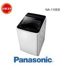 Panasonic 國際 NA-110EB-W 洗衣機 11公斤 象牙白 泡洗淨 緩降式上蓋 公司貨