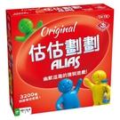 『高雄龐奇桌遊』 估估劃劃 Alias 繁體中文版 正版桌上遊戲專賣店