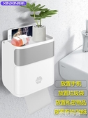 衛生紙盒衛生間紙巾廁紙置物架廁所家用免打孔創意防水抽紙捲紙筒『蜜桃時尚』