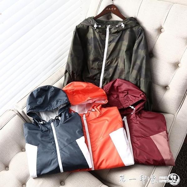 印象精選 韓國拼色薄外套外貿原單連帽男女風衣夾克 幸福第一站
