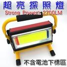 【JIS】M031A 泛光照明超亮探照燈 無電池 2700流明 LED工作燈 露營燈 汽車故障警示燈