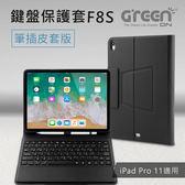 GREENON 鍵盤保護套F8S 筆插皮套版 11吋 iPad Pro專用 掀蓋立架 注音倉頡鍵盤