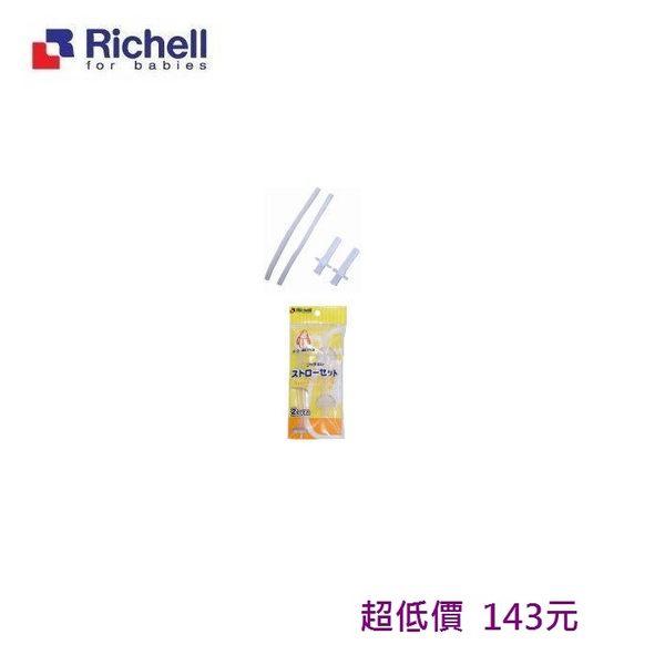 *美馨兒*日本Richell利其爾-哺乳瓶用配件吸管 2入 143元