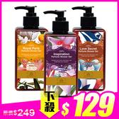 Timaru堤瑪露 香水體乳300ML (三款任選) ◆86小舖 ◆