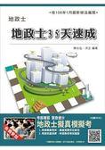 地政士35天速成(地政士考試適用)(贈地政士擬真模擬考)106年最新版