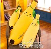 香蕉抱枕可愛枕頭韓國萌毛絨玩具布娃娃懶人公仔搞怪生日禮物女孩 依凡卡時尚