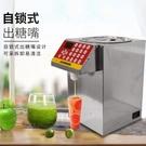 生產廠家果糖機全自動商用奶茶專用咖啡店10KG超精準臺灣果糖定量 快速出貨