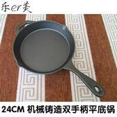 鑄鐵煎鍋生鐵平底鍋煎鍋無涂層煎蛋鍋牛排鍋絕地求生同款平底鍋24 卡布奇诺HM
