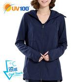 快速出貨 UV100 防曬 抗UV-涼感口罩連帽長版外套-女