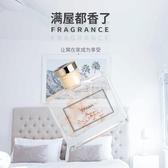 香薰空氣清新劑香薰精油家用室內房間熏香臥室持久香水衛生間廁所除臭 嬡孕哺