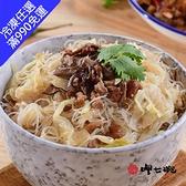 任-呷七碗 炒炊粉(580g/袋)