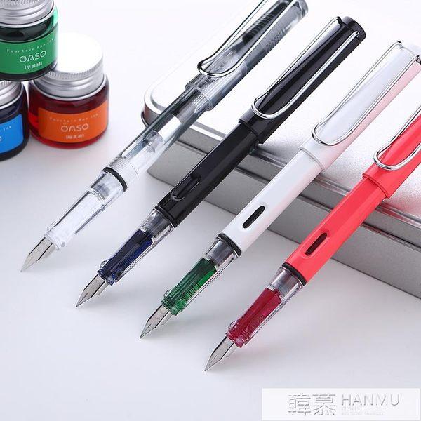 鋼筆 炫彩漸變色學生用練字彩色成人送禮手繪彩色墨水鋼筆禮盒套裝 韓幕精品