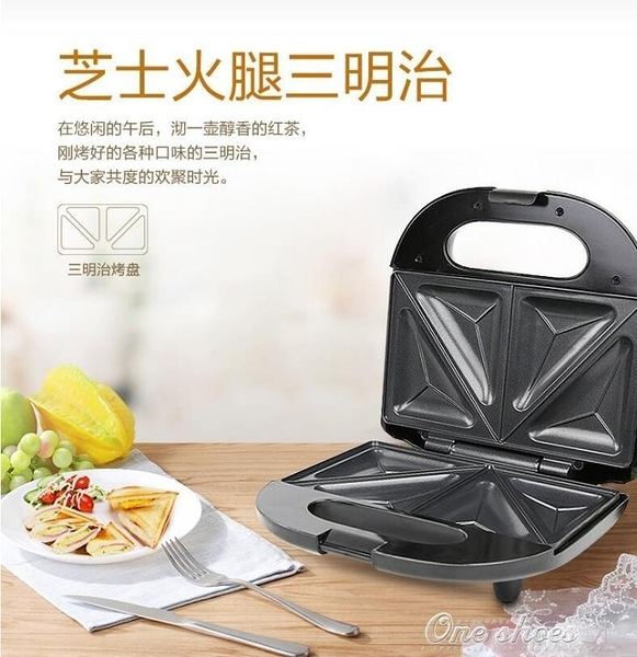 家用全自動三明治機早餐吐司雙面加熱多功能飛碟機三文治烤麵包機 阿宅便利店