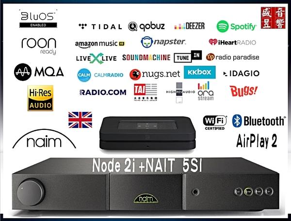 『門市有現貨』英國製 Naim Nait 5SI 綜合擴大機 + Bluesound Node 2i 串流播放機 - 公司貨