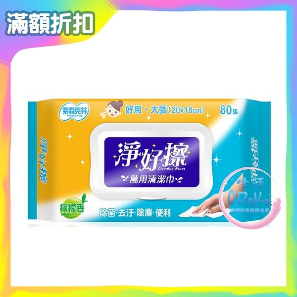 奈森克林 淨好擦 萬用清潔巾 80抽(掀蓋) 檸檬香 濕紙巾 【生活ODOKE】