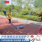 羽毛球網架便攜式折疊式家用移動網架標準網室外簡易羽毛球網架