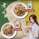 【下殺$99】老媽拌麵-紅油麻醬/蔥香椒...
