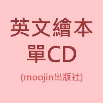 英文繪本單CD---( moonjin 出版社)