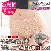 女性蕾絲高腰褲 莫代爾纖維+竹炭內裏 台灣製造 No.235 (5件組)-席艾妮SHIANEY