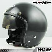 瑞獅 ZEUS 安全帽 23番 388A 亮黑 內墨鏡復古帽 3/4罩 半罩 復古帽 抗UV 飛行帽 ZS-388A
