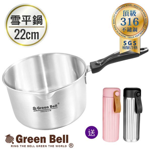 [期間限定] 316不鏽鋼雪平鍋22cm (送保溫杯)