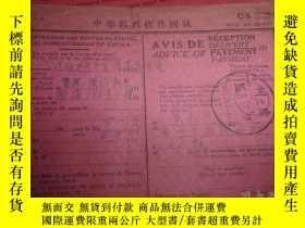 二手書博民逛書店1947年罕見中華郵政收件回執--廣州至香港實寄,蓋兩地郵戳Y1