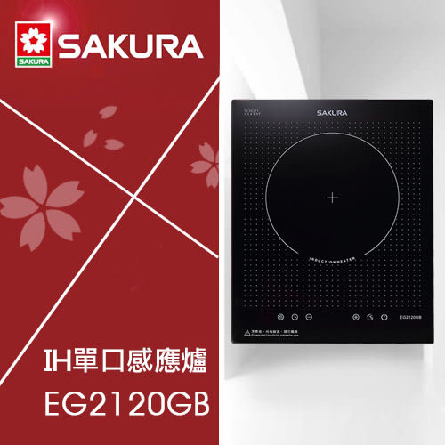 【有燈氏】櫻花 單口 IH感應爐 110V 220V 安裝另計 限北北基【EG-2120GB】