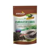歐特~有機高鈣黑芝麻粉350公克/包 ×4包 ~特惠中~