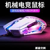 游戲鼠標專用有線機械競技牧馬人宏靜音電競非無聲電腦家用USB網吧男生 創意空間