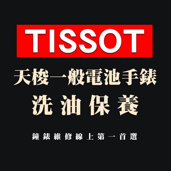 TISSOT 天梭 石英錶 維修 洗油保養 手錶