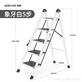 梯子家用折疊伸縮人字梯室內多功能爬梯加厚樓梯三四步小梯凳 新品全館85折 YTL