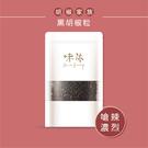 【味旅嚴選】|黑胡椒粒|Black Pe...