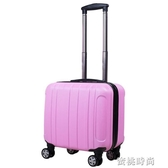 小清新登機箱女18寸拉桿箱萬向輪韓版20寸小型行李箱學生密碼箱男『蜜桃時尚』