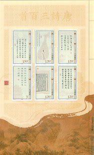 郵票 收藏 集郵 2009年 2009-20唐詩三百首 小版張