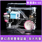 熱灣R-02套餐一 透明鼠籠 30*20*34.5 倉鼠老公公鼠三線鼠透明別墅豪華鼠籠 DIY改造