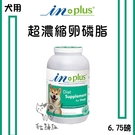 IN-PLUS[犬用營養品,超濃縮卵磷脂,6.75磅]