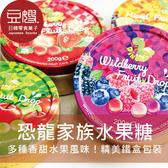 【豆嫂】德國零食 迪諾恐龍家族水果糖(多口味)