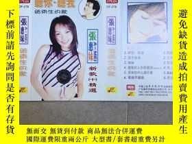二手書博民逛書店90罕見張惠妹磁帶專輯1張(只有皮)Y406458