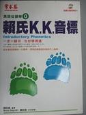 【書寶二手書T9/語言學習_CSH】賴氏K.K.音標_賴世雄